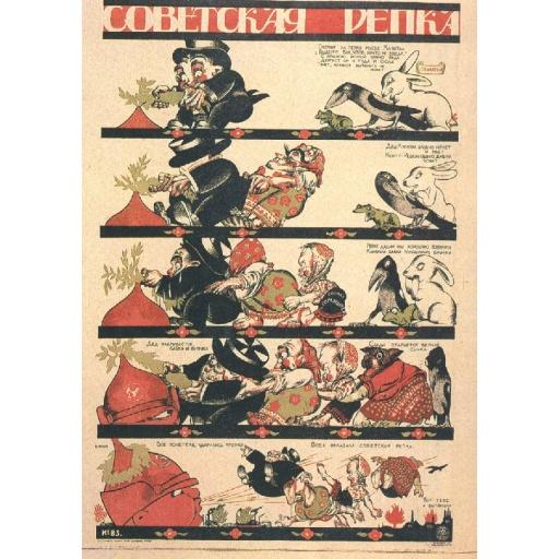 Soviet repka (Russian folk fairy tale Turnip).