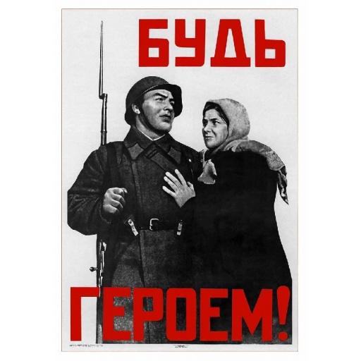 Be a hero 1941