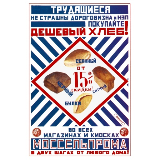 Cheap bread for workers 1923