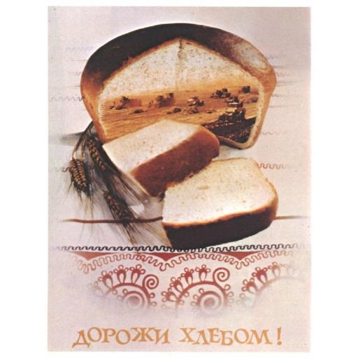 Value the Bread!