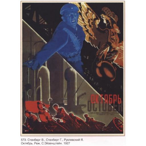 "Moviet poster  ""October"" directed by S. Eisenstein"