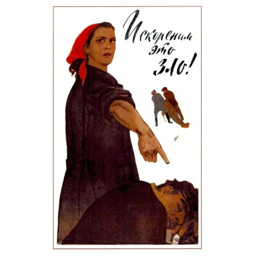 (we will) Eradicate this evil! 1959