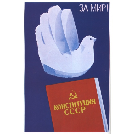 For the peace! Constitution of the CCCP