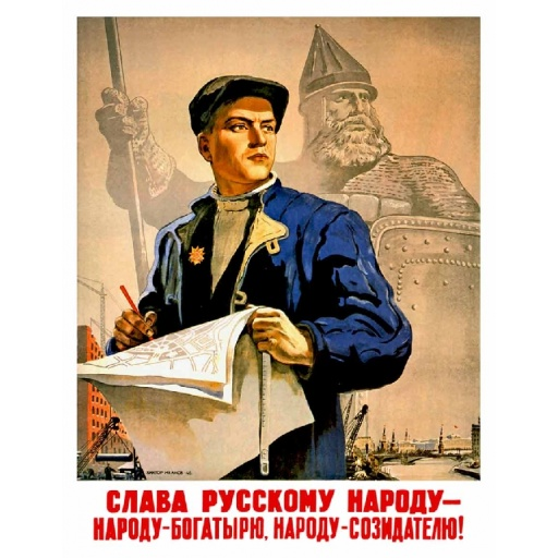 Glory to the Russian people - the bogatyr people, the creator people! 1947