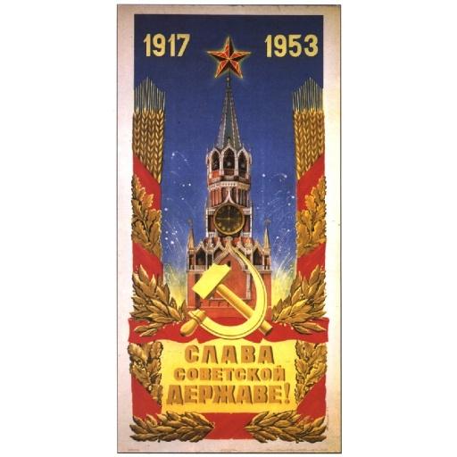 Glory to Soviet Country! 1917 1953