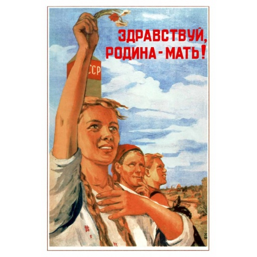 Hi motherland! 1945