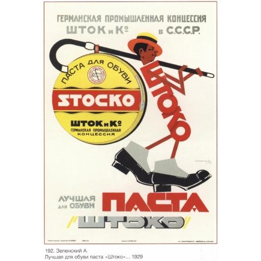 Stocko shoe shine polish