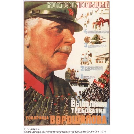 Komsomol Fulfill Demands of Comrade Voroshilov