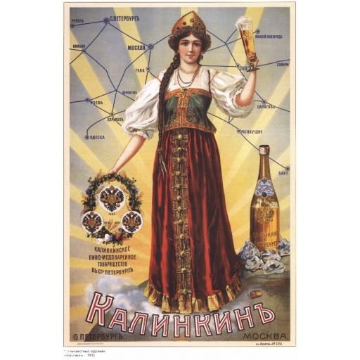 Kalinkin beer-honey brewing partnership