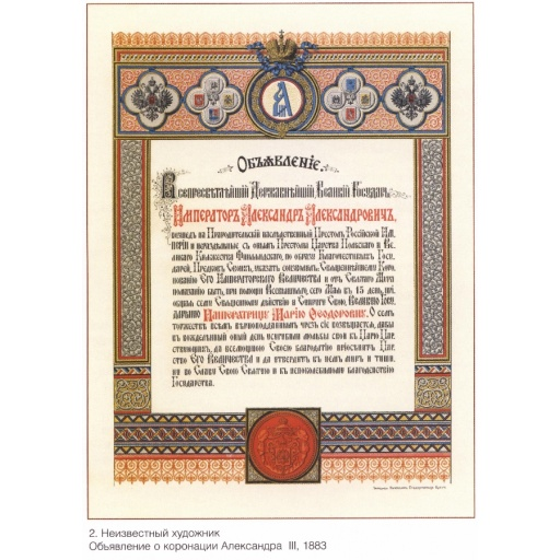 Announcement about coronation of (tsar) Aleksandr III