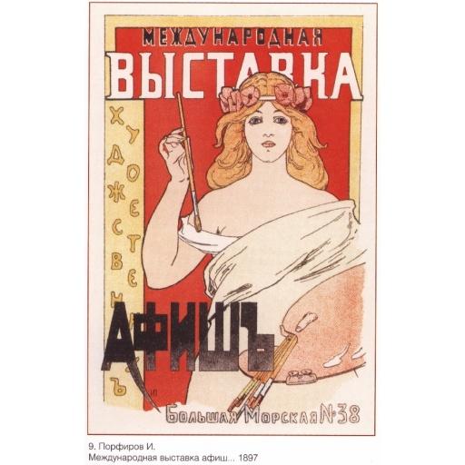 International exhibition of affiches