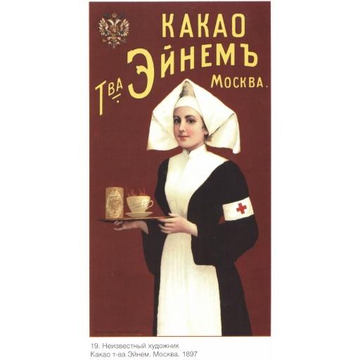 Cocoa of Einem partnership. Moscow.