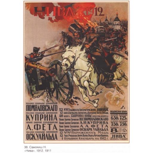 Niva (field) 1912