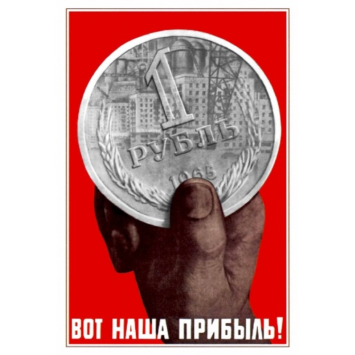 1 Ruble. Here is our profit! 1965