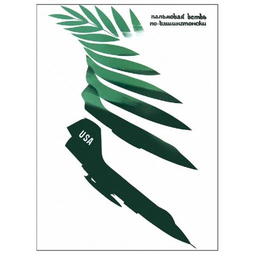 Palm branch Washington style