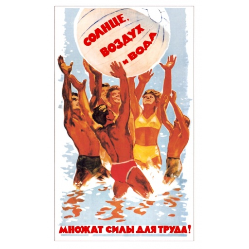 Sun, air and water, multiply strength for labor! 1962