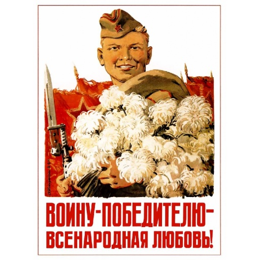To the victorious soldier - nationwide love! 1944